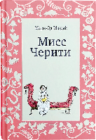 Мисс Черити. Мари-Од Мюрай (Твёрдый)