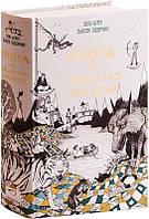 Книга как лекарство для детей. Элла Берту (Твёрдый)