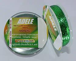 Люрекс Adele зеленый (металлизированная нить)