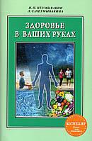 Здоровье в ваших руках. И. П. Неумывакин, Л. С. Неумывакина
