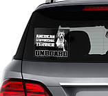 Наклейка на машину Американский стаффордширский терьер на борту (American Staffordshire Terrier on Board), фото 2