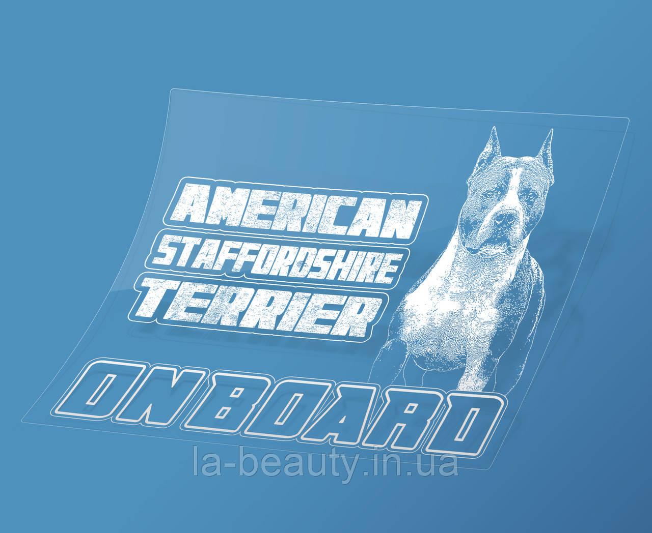 Наклейка на машину Американский стаффордширский терьер на борту (American Staffordshire Terrier on Board)