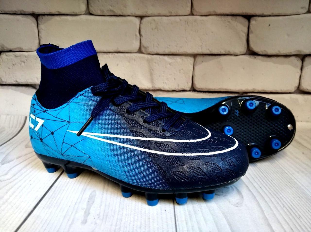 Футбольні бутсы з шкарпеткою синьо голубі Caroc 32-34 р