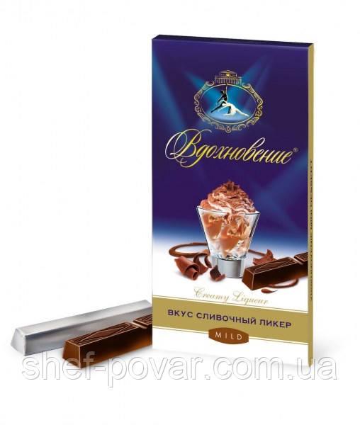 Шоколад «Вдохновение» вкус сливочный ликёр