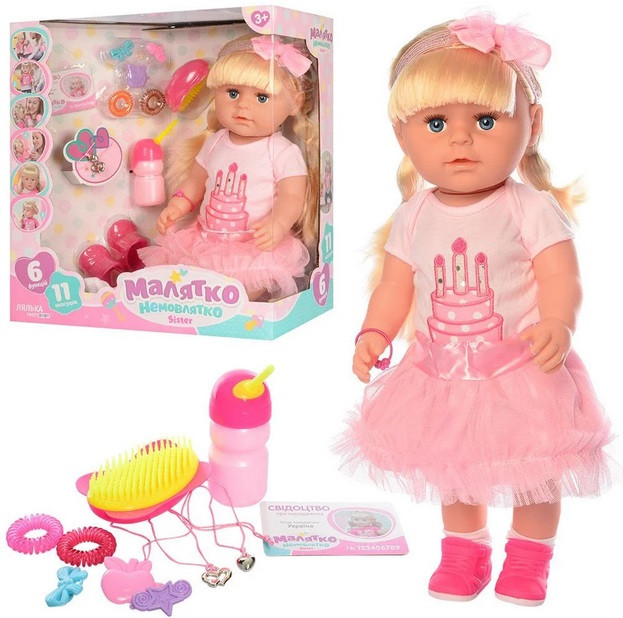 Кукла Малятко немовлятко BLS001C-S-UA