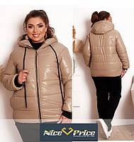 Зимняя бежевая женская куртка из лаковой плащевки 48-50 52-54 56-58