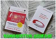 """Комплект книг 7 навыков """"Семь Навыков высокоэффективных людей"""" + Психология влияния - Роберт Чалдини"""