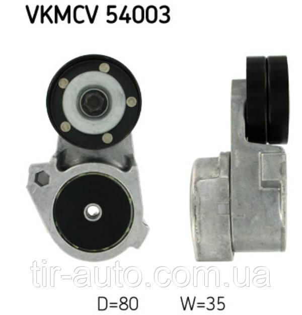 Натяжитель ремня Рено Премиум, Керакс ( D=80, W=35 ) ( SKF ) VKMCV 54003