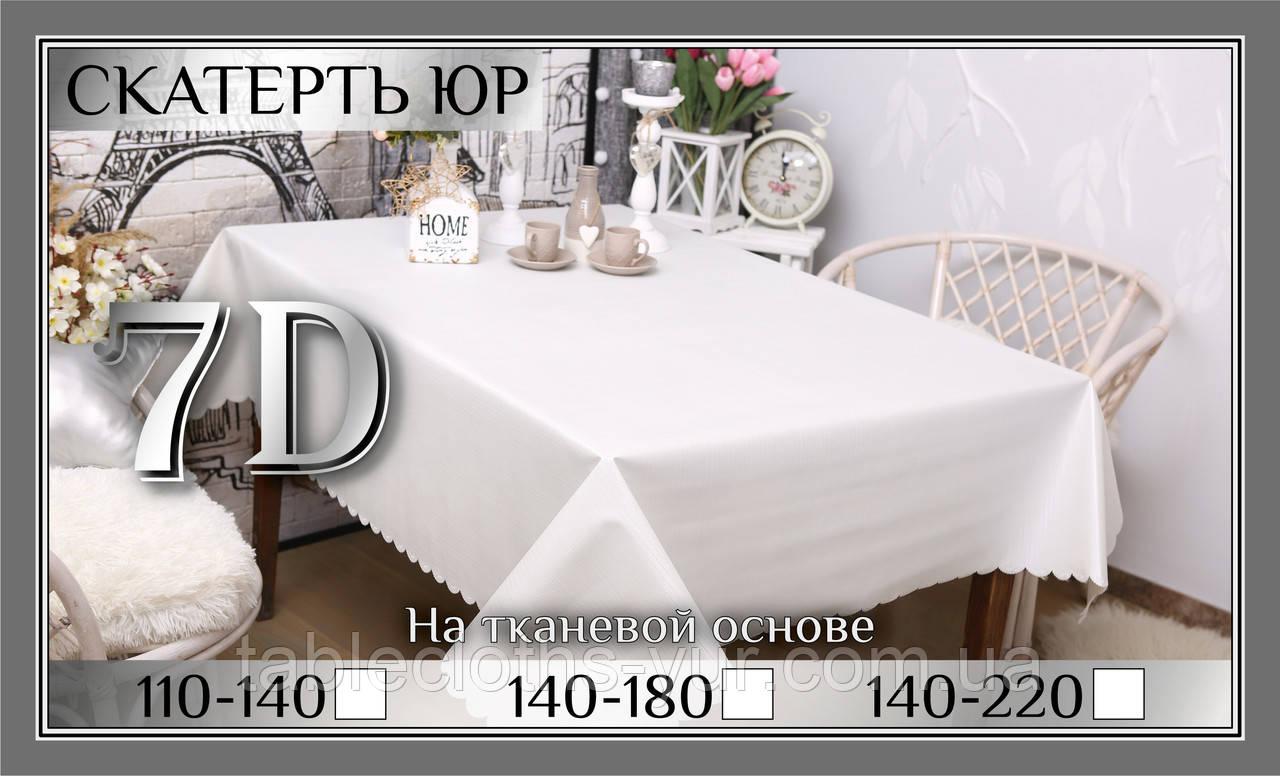 Скатерть клеенка 7D 110-140 см Белая