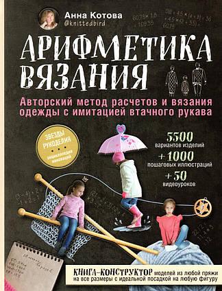 Арифметика в'язання. Анна Котова