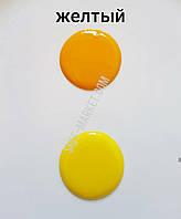 Сухой водорастворимый краситель желтый, 5гр