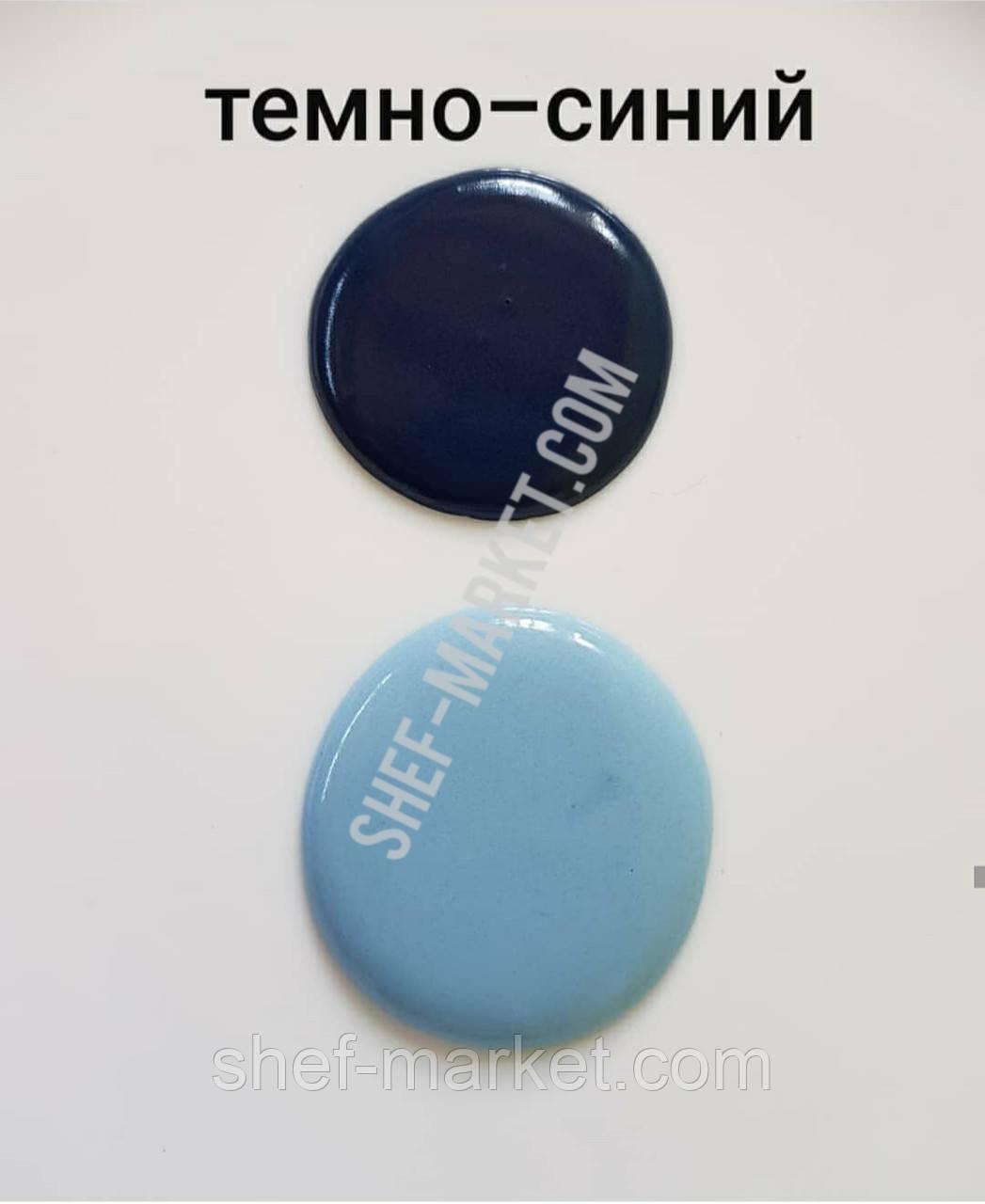 Сухой водорастворимый краситель темно-синий, 5гр