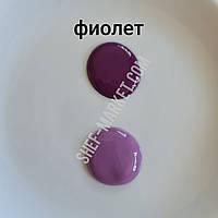 Сухой водорастворимый краситель фиолет, 5гр