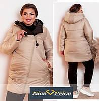 Стеганная бежевая женская куртка , зима 50 52 54 56 58 60