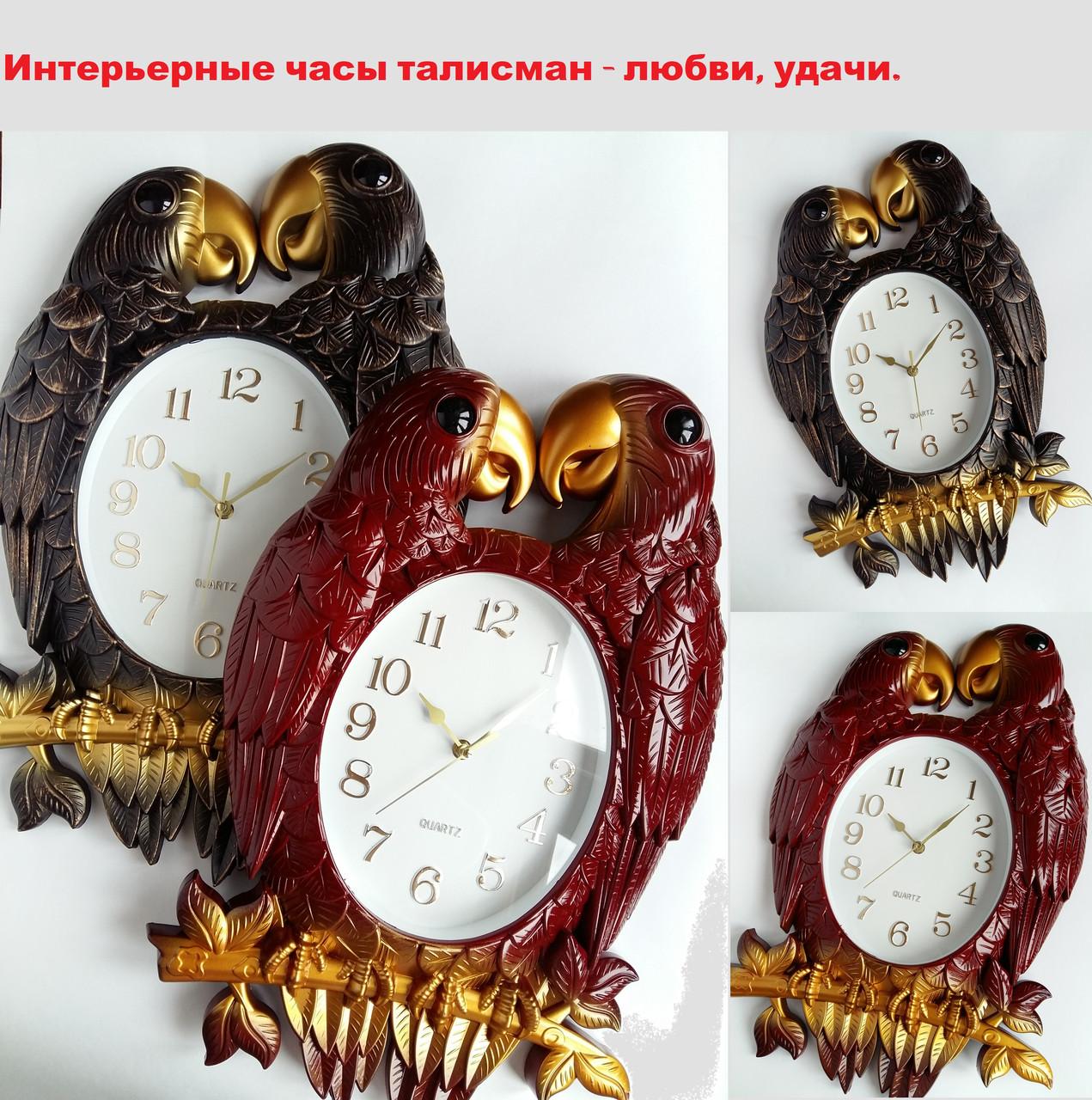 Винтажные настенные часы интерьерные Quartz, попугайчики - талисман - любви, удачи.
