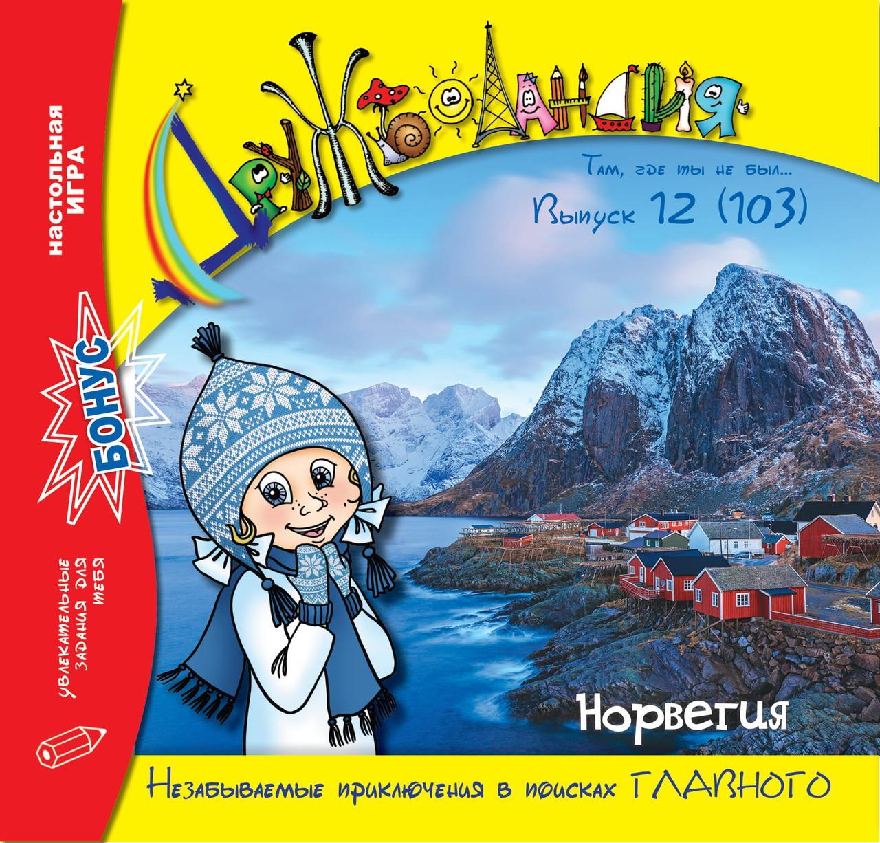 Дружболандия № 12-2020 (рус.) – Норвегия