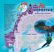 Дружболандия № 12-2020 (рус.) – Норвегия, фото 2