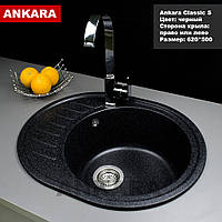 Кухонная мойка гранитная Ankara Classic S