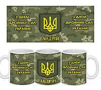 Іменна Чашка з Днем Збройных Сил України