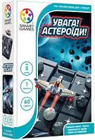 Настільна гра Smart Games Увагу! Астероїди (SG 426 UKR), фото 1