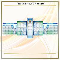 Стенд комплексный код S40045