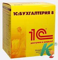1С:Бухгалтерия 8 для Украины. Комплект на 5 пользователей