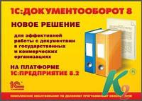 1С:Предприятие. Документооборот 8 КОРП для Украины