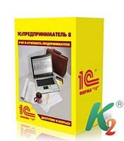 1С:Предприятие 8.Торговля для частных предпринимателей Украины
