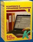 1С:Предприятие 8. Зарплата и Управление Персонала для Украины. Базовая версия