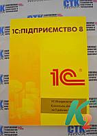 1С:Підприємство 8. Клієнтська ліцензія на 5 робочих місць (USB)