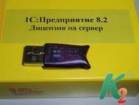 1С:Підприємство 8.2 Ліцензія на сервер (USB)