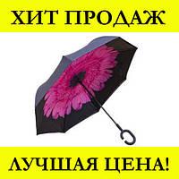 Парасолька Umbrella Квітка Рожевий!Мирт