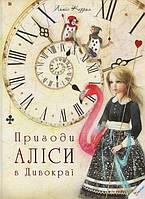 Книга для дітей Пригоди Аліси в Дивокраї