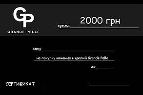 Сертифікат на суму 2000 гривень