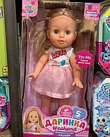 Кукла Даринка!
