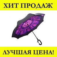Парасолька Umbrella Фіолетовий Квітка - Новинка