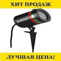 Лазерный звездный проектор Projector Star Shower Laser Light- Новинка