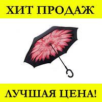 Парасолька Umbrella Квітка Світло-Рожевий!Мирт