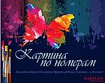Babylon Premium - один из лучших производителей картин по номерам.