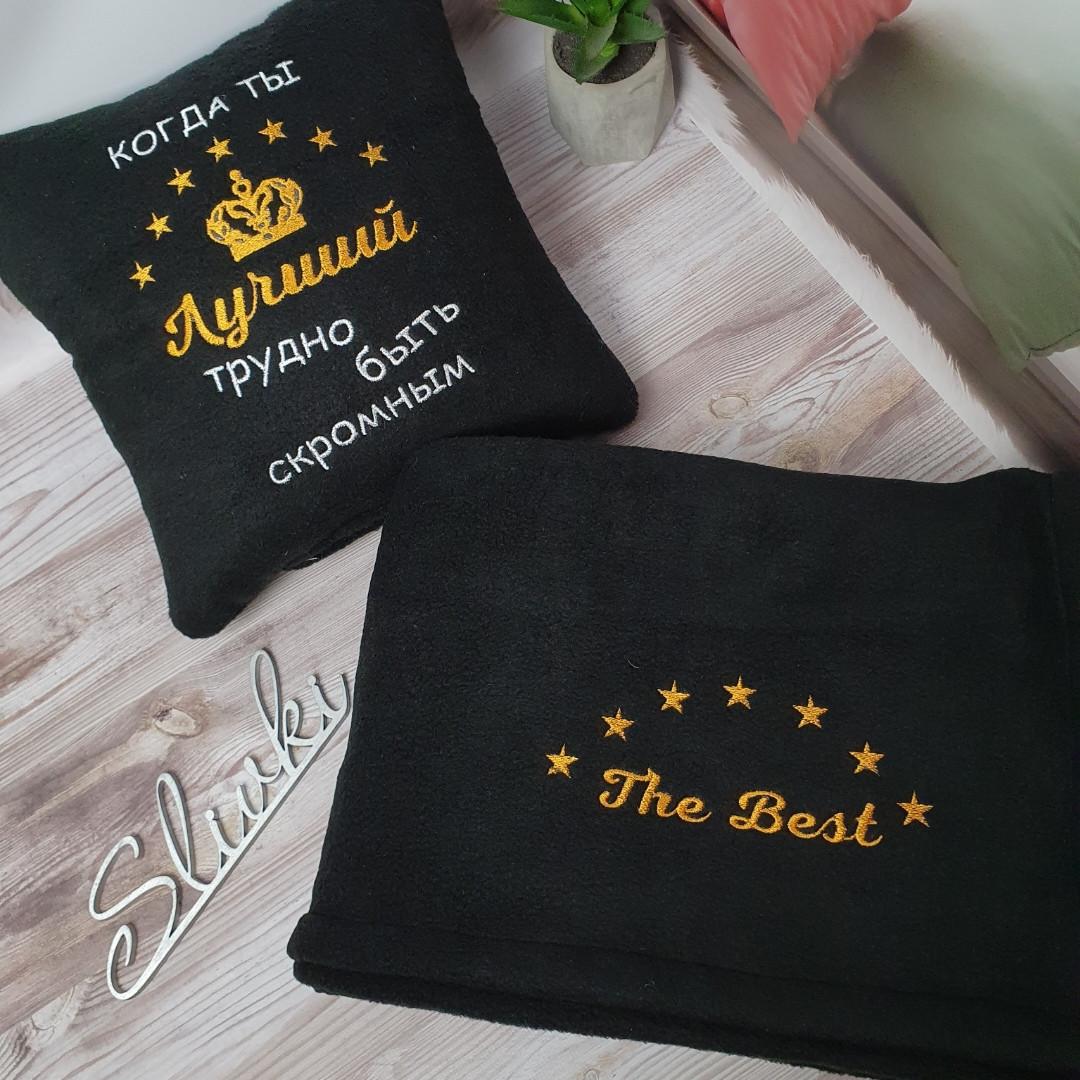 """Подарочный набор: подушка + плед """"Когда ты лучший, трудно быть скромным""""  цвет на выбор"""