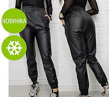 Зимові жіночі штани на флісі еко шкіра 50, 52