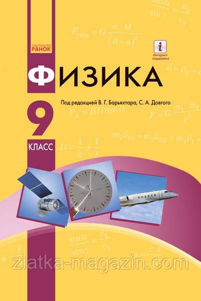 Барьяхтар В.Г., Довгий С.А., Божинова Ф.Я., Кирюхина  Е.А. Физика. Учебник 9 класс для ОУЗ (с обучением на