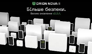 Обновление Orion NOVA - версия 2.5.1