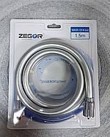 Шланг для душа ZEGOR WKR 014 1,5м. силиконовый