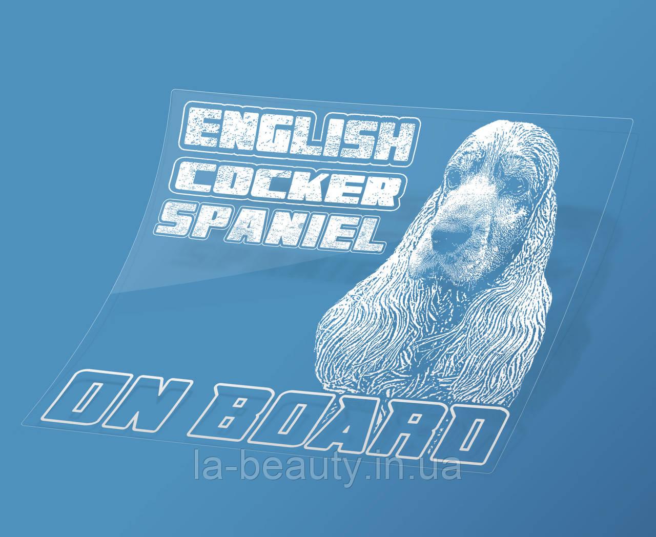 Наклейка на машину Английский кокер спаниель на борту (English Cocker Spaniel on Board)