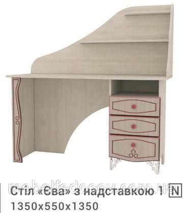 Стол с надставкой №1 малой Ева (Континент) 1350х550х1350мм