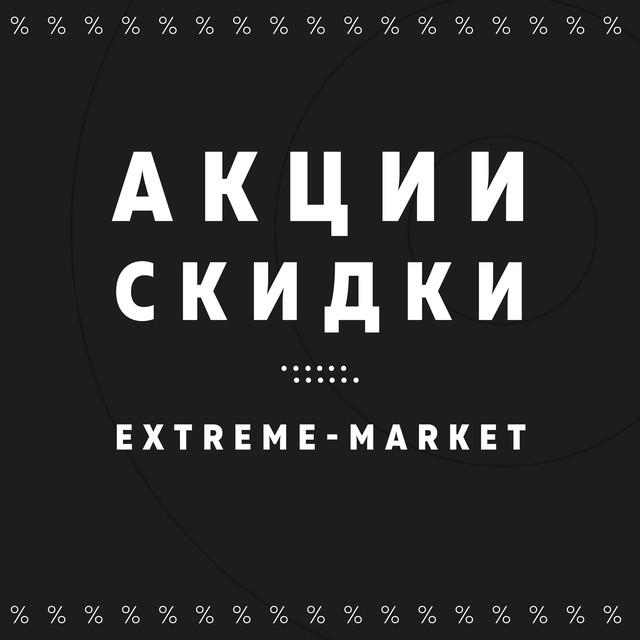 Акции в EXTREME-MARKET