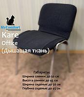 Чехол на офисный стул. Графит (KareOffice)