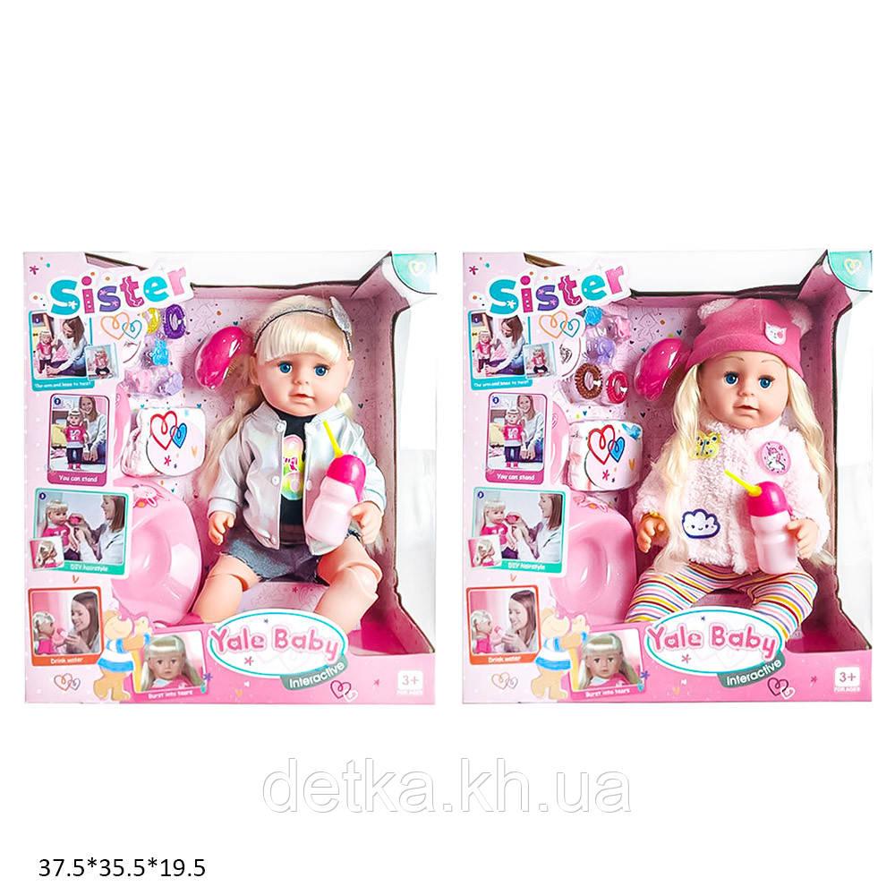 Кукла Сестричка 46см Интерактивная с Аксессуарами BLS007M/N