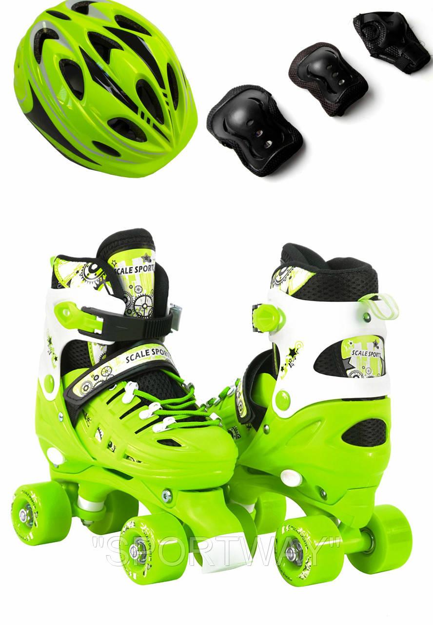 Ролики-квады+защита+шлем с регулировкой Scale Sport. Green. р.29-33,34-37.